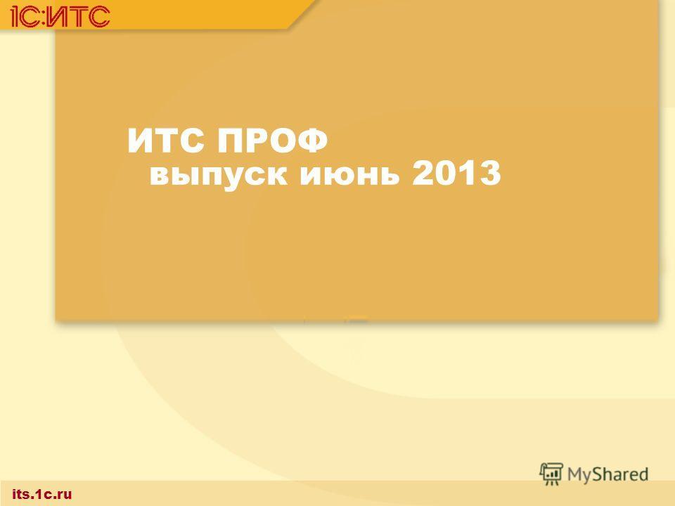 ИТС ПРОФ выпуск июнь 2013 its.1c.ru