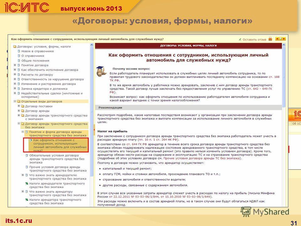 31 «Договоры: условия, формы, налоги» выпуск июнь 2013 its.1c.ru В рубрику