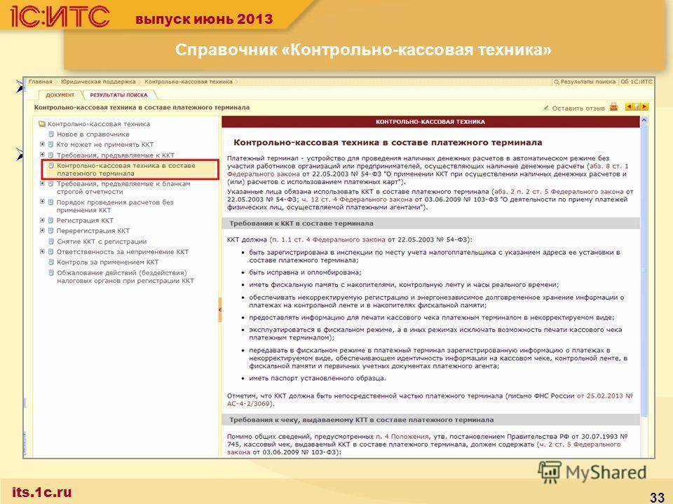33 Справочник «Контрольно-кассовая техника» В справочник добавлена статья, в которой рассматриваются вопросы о том, что является платежным терминалом, каким требованиям должна соответствовать ККТ в его составе, каким требованиям должен соответствоват