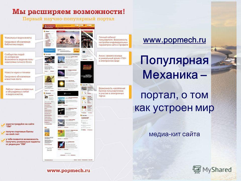 www.popmech.ru Популярная Механика – портал, о том как устроен мир медиа-кит сайта