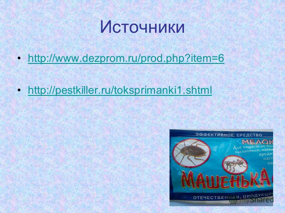 Источники http://www.dezprom.ru/prod.php?item=6 http://pestkiller.ru/toksprimanki1.shtml