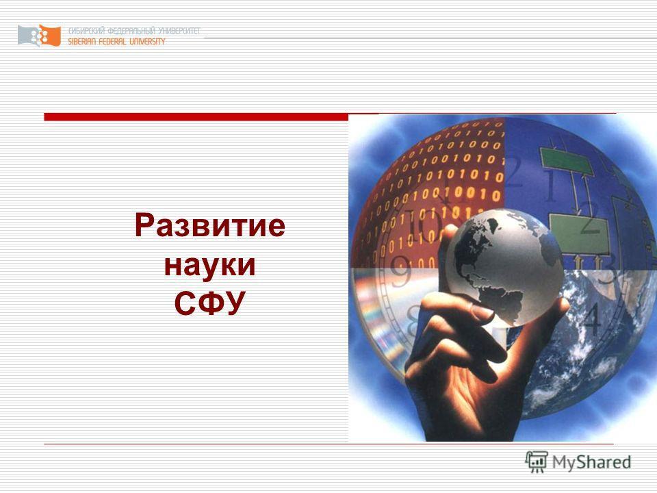 Развитие науки СФУ