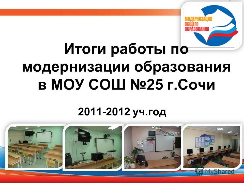 Итоги работы по модернизации образования в МОУ СОШ 25 г.Сочи 2011-2012 уч.год