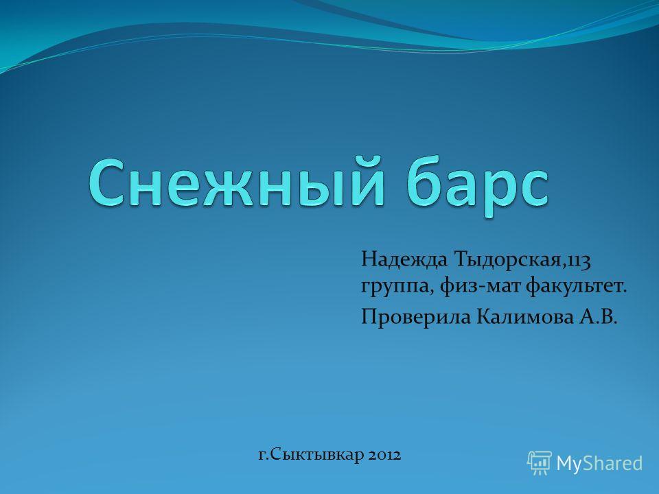 Надежда Тыдорская,113 группа, физ-мат факультет. Проверила Калимова А.В. г.Сыктывкар 2012