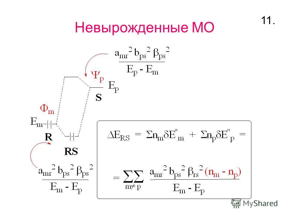 Невырожденные МО 11.