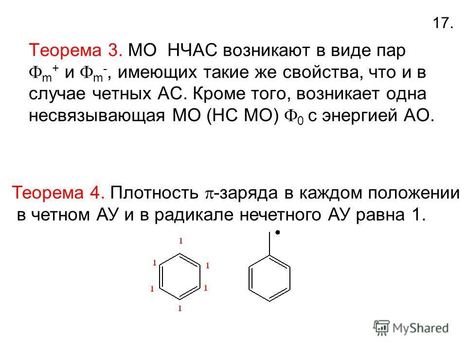 Теорема 3. МО НЧАС возникают в виде пар m + и m -, имеющих такие же свойства, что и в случае четных АС. Кроме того, возникает одна несвязывающая МО (НС МО) 0 с энергией АО. Теорема 4. Плотность -заряда в каждом положении в четном АУ и в радикале нече