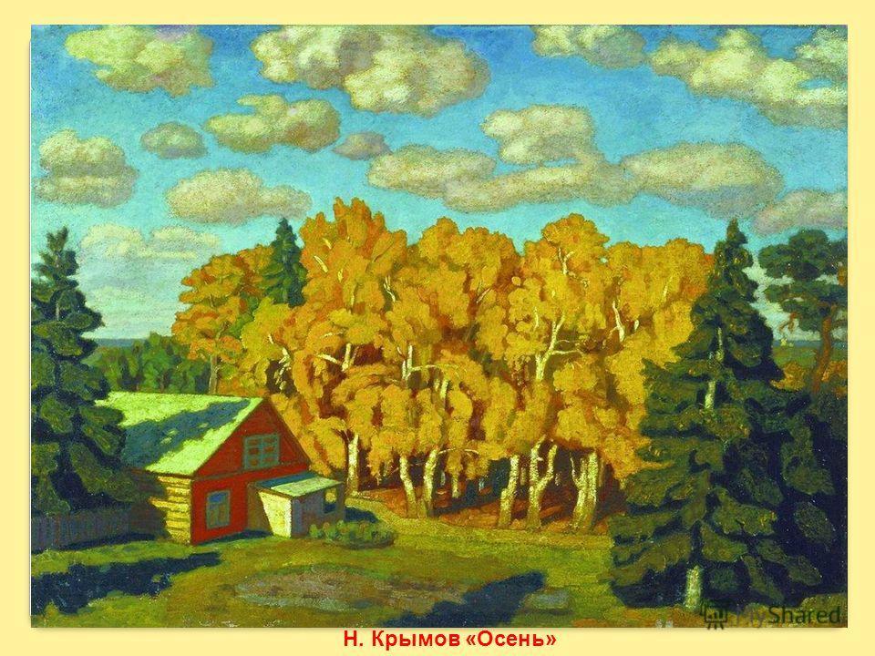 С. Жуковский «Лесное озеро»
