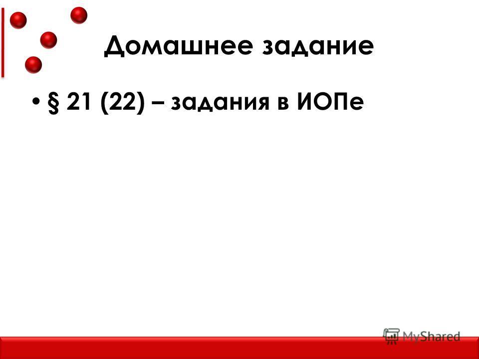 Домашнее задание § 21 (22) – задания в ИОПе