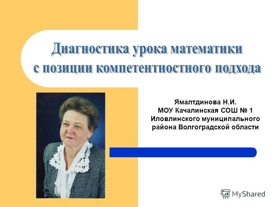 Ямалтдинова Н.И. МОУ Качалинская СОШ 1 Иловлинского муниципального района Волгоградской области