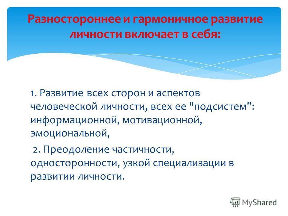 1. Развитие всех сторон и аспектов человеческой личности, всех ее