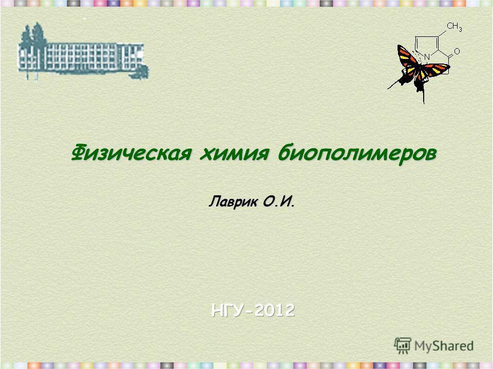 Физическая химия биополимеров Лаврик О.И.