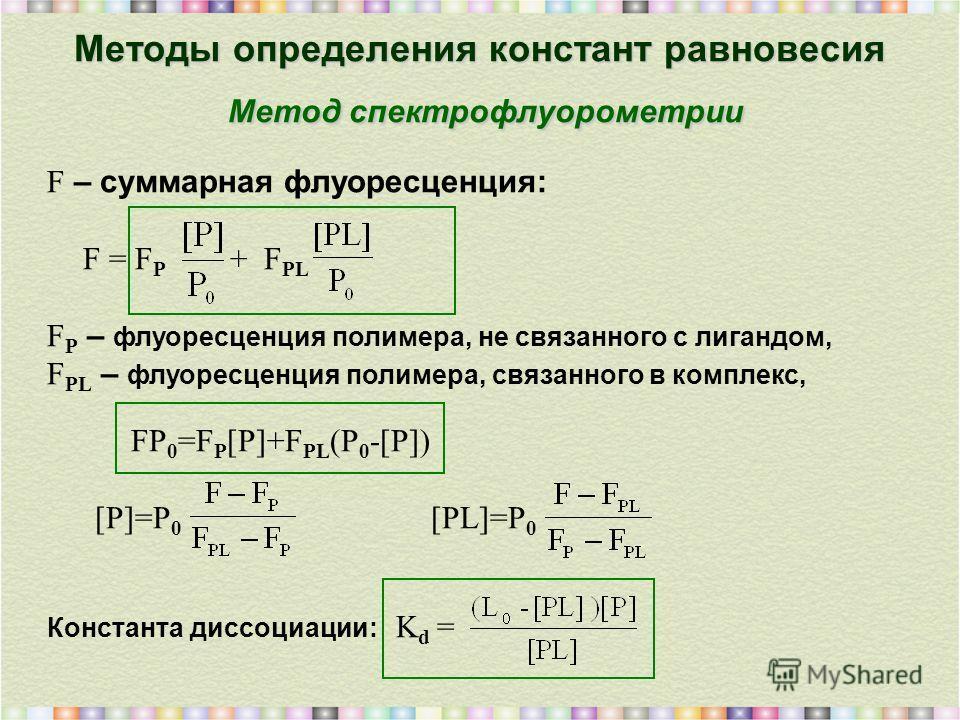 F – суммарная флуоресценция: F = F P + F PL F P – флуоресценция полимера, не связанного с лигандом, F PL – флуоресценция полимера, связанного в комплекс, FP 0 =F P [P]+F PL (P 0 -[P]) [P]=P 0 [PL]=P 0 Константа диссоциации: K d =