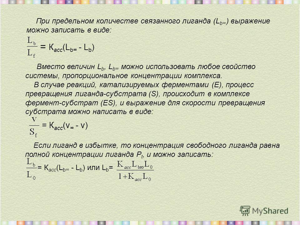 При предельном количестве связанного лиганда (L b ) выражение можно записать в виде: = К асс (L b - L b ) Вместо величин L b, L b можно использовать любое свойство системы, пропорциональное концентрации комплекса. В случае реакций, катализируемых фер