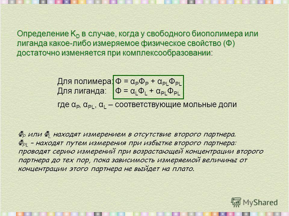 Определение K D в случае, когда усвободного биополимера или лиганда какое-либо измеряемое физическое свойство (Ф) достаточно изменяется при комплексообразовании Определение K D в случае, когда у свободного биополимера или лиганда какое-либо измеряемо