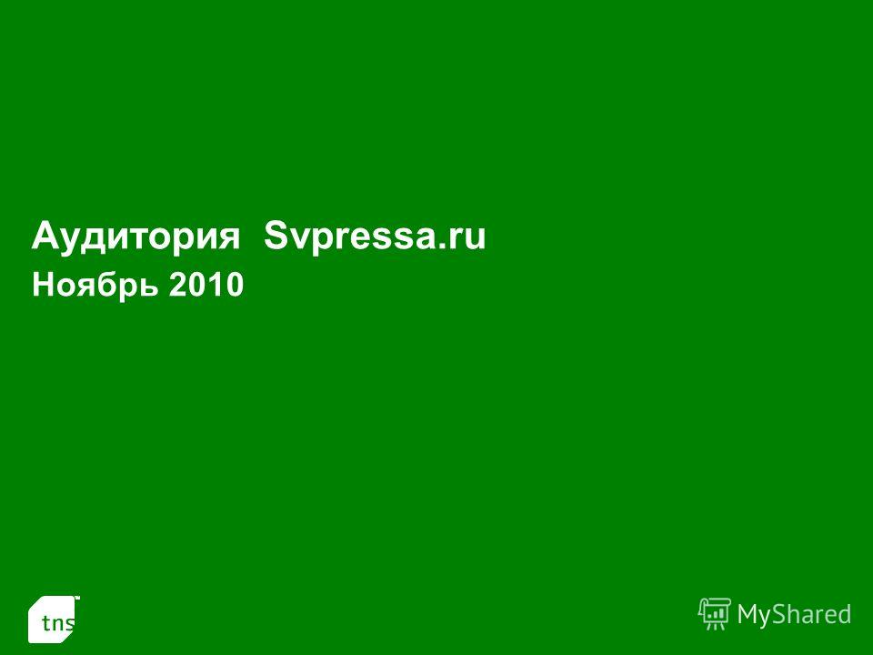 1 Аудитория Svpressa.ru Ноябрь 2010