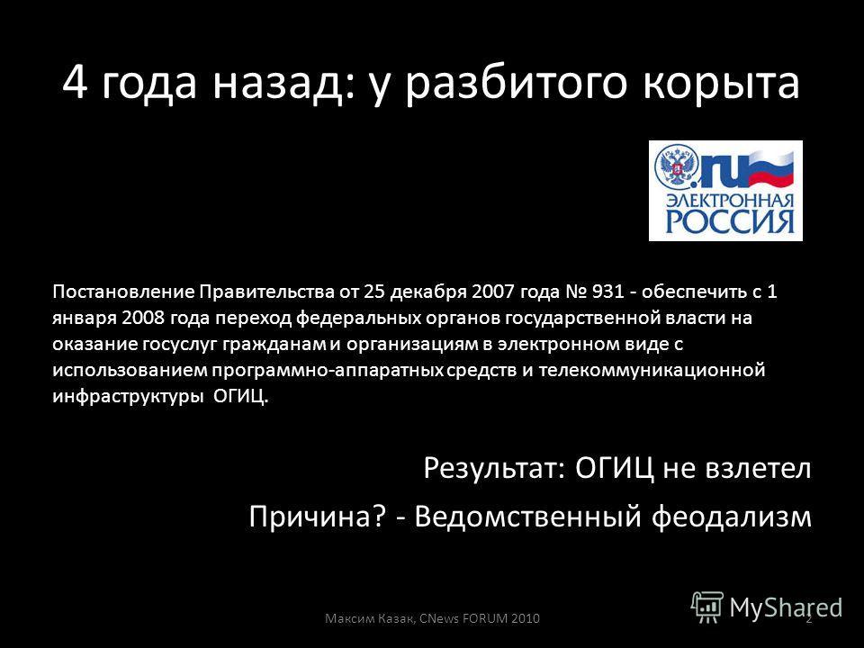 4 года назад: у разбитого корыта Постановление Правительства от 25 декабря 2007 года 931 - обеспечить с 1 января 2008 года переход федеральных органов государственной власти на оказание госуслуг гражданам и организациям в электронном виде с использов