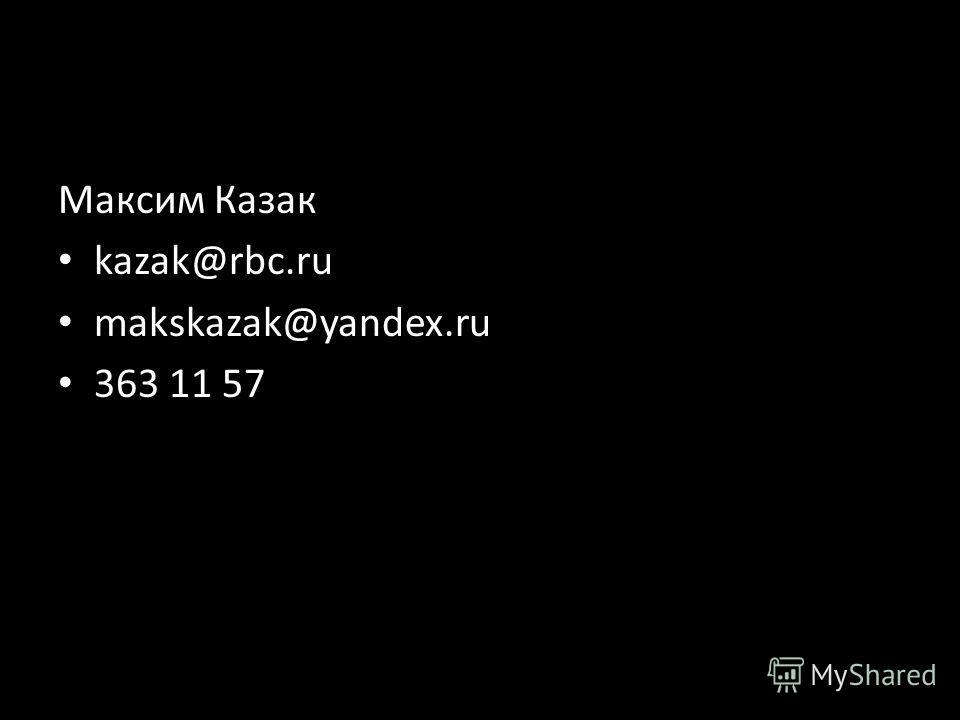Максим Казак kazak@rbc.ru makskazak@yandex.ru 363 11 57