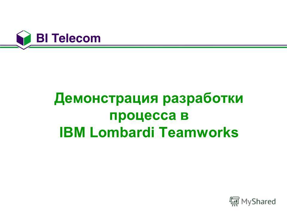 Демонстрация разработки процесса в IBM Lombardi Teamworks
