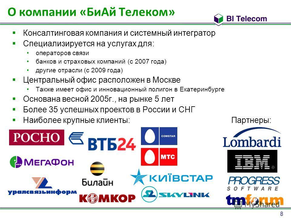 8 О компании «БиАй Телеком» Консалтинговая компания и системный интегратор Специализируется на услугах для: операторов связи банков и страховых компаний (с 2007 года) другие отрасли (с 2009 года) Центральный офис расположен в Москве Также имеет офис