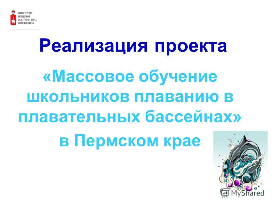 Реализация проекта «Массовое обучение школьников плаванию в плавательных бассейнах» в Пермском крае