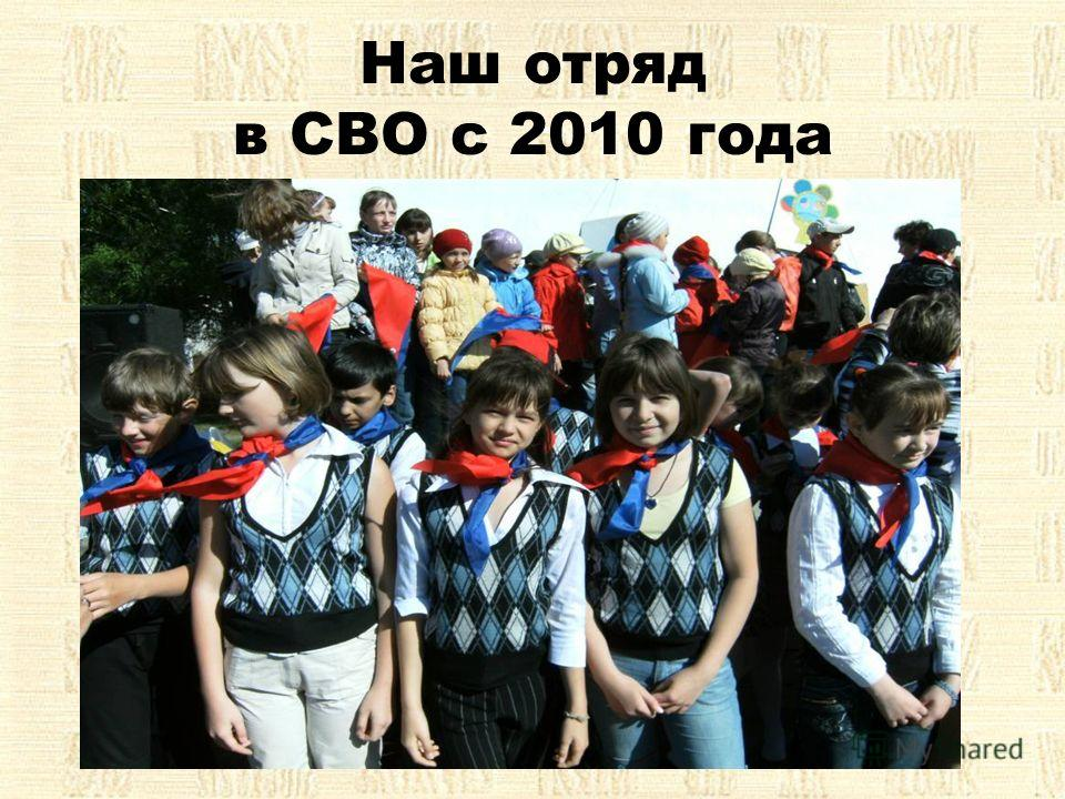 Наш отряд в СВО с 2010 года