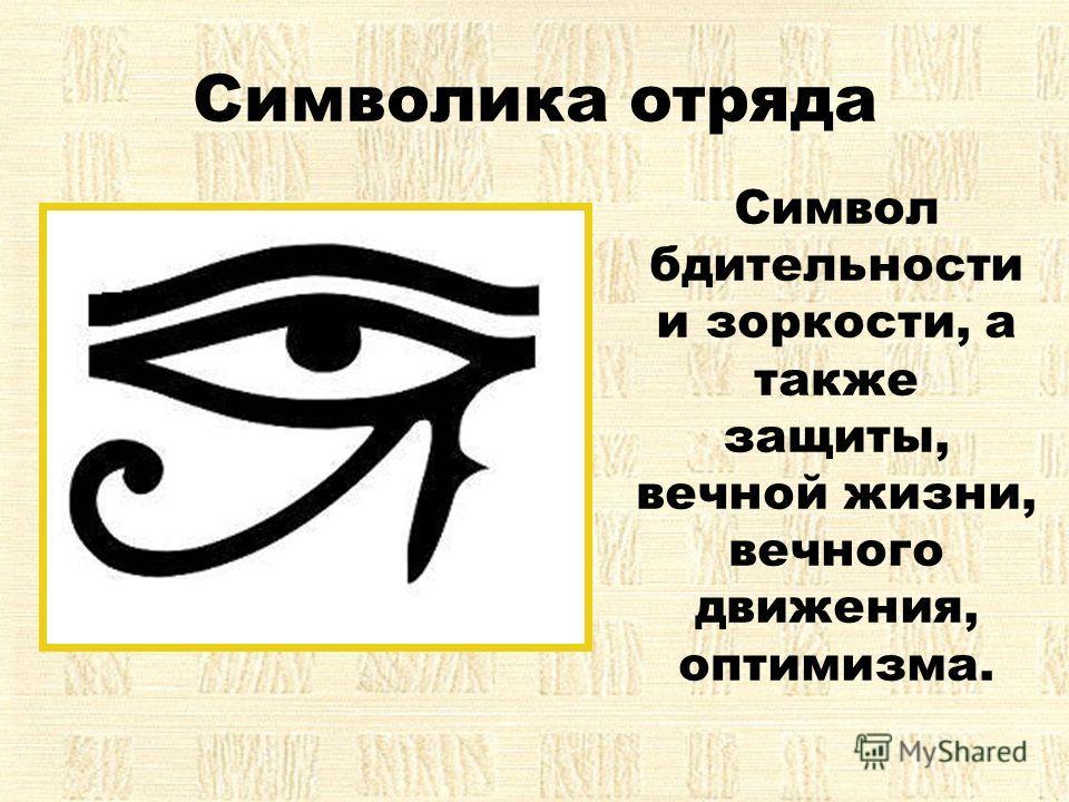 Символика отряда Символ бдительности и зоркости, а также защиты, вечной жизни, вечного движения, оптимизма.