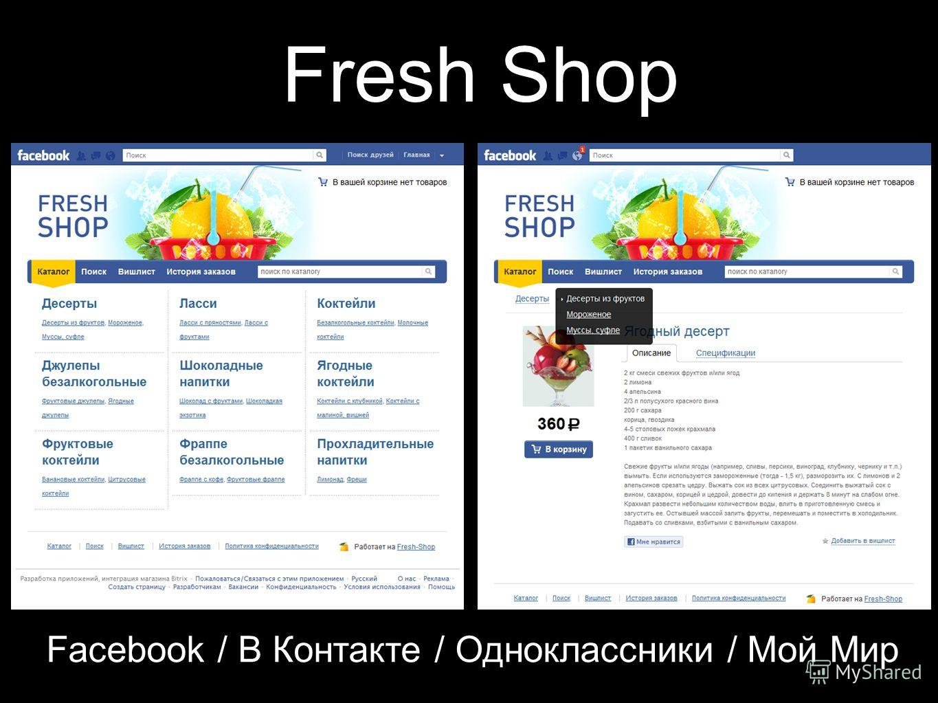 Fresh Shop Facebook / В Контакте / Одноклассники / Мой Мир