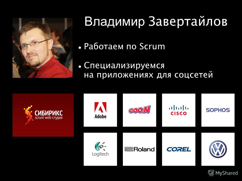 Работаем по Scrum Специализируемся на приложениях для соцсетей Владимир Завертайлов