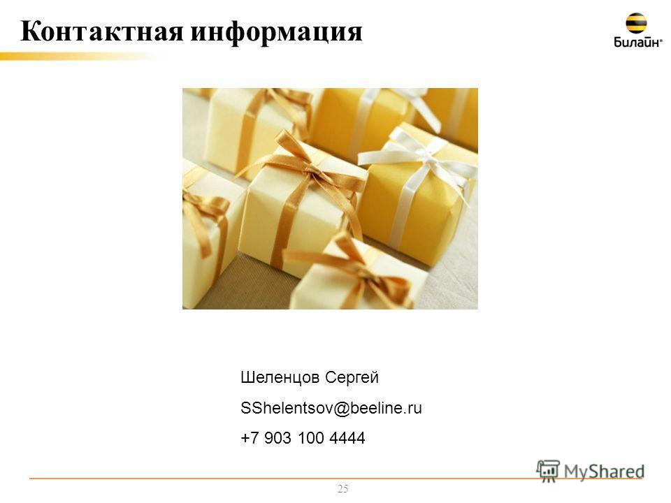 25 Контактная информация Шеленцов Сергей SShelentsov@beeline.ru +7 903 100 4444