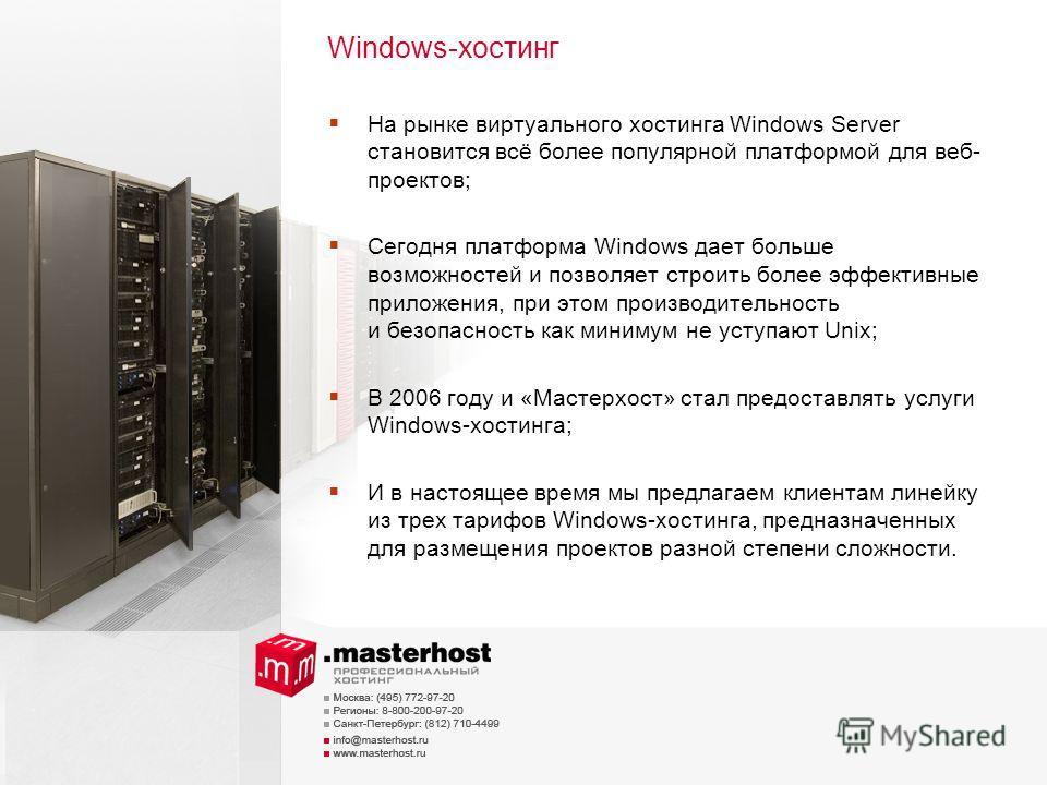 Windows-хостинг На рынке виртуального хостинга Windows Server становится всё более популярной платформой для веб- проектов; Сегодня платформа Windows дает больше возможностей и позволяет строить более эффективные приложения, при этом производительнос