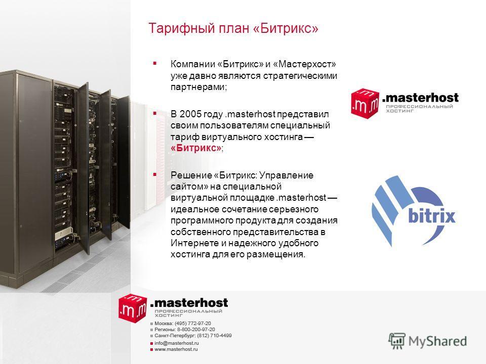 Тарифный план «Битрикс» Компании «Битрикс» и «Мастерхост» уже давно являются стратегическими партнерами; В 2005 году.masterhost представил своим пользователям специальный тариф виртуального хостинга «Битрикс»; Решение «Битрикс: Управление сайтом» на