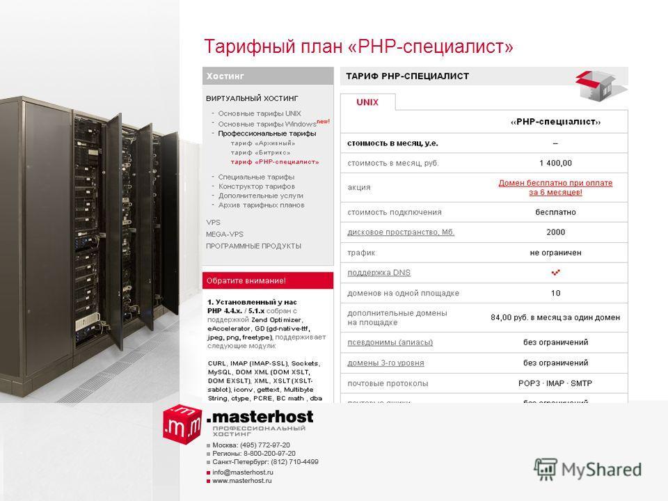 Тарифный план «PHP-специалист»
