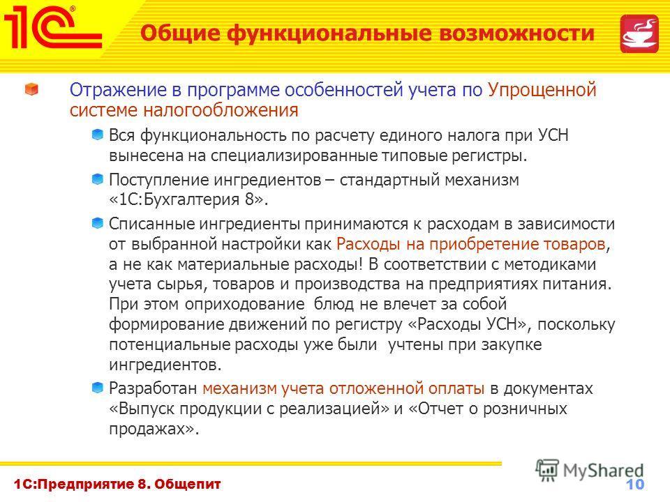 10 www.1c-menu.ru, Октябрь 2010 г. 1С:Предприятие 8. Общепит Отражение в программе особенностей учета по Упрощенной системе налогообложения Вся функциональность по расчету единого налога при УСН вынесена на специализированные типовые регистры. Поступ