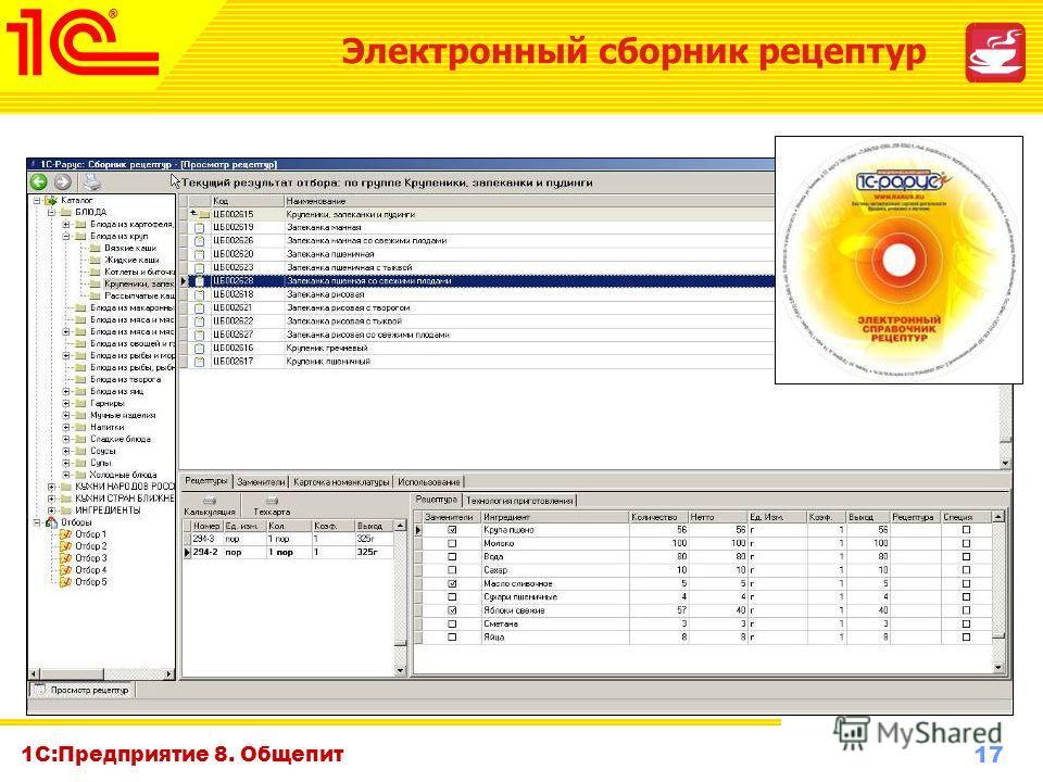 17 www.1c-menu.ru, Октябрь 2010 г. 1С:Предприятие 8. Общепит Электронный сборник рецептур
