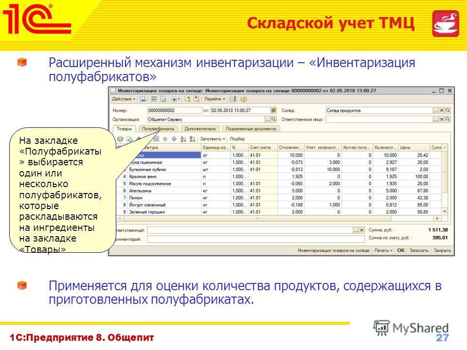 27 www.1c-menu.ru, Октябрь 2010 г. 1С:Предприятие 8. Общепит Расширенный механизм инвентаризации – «Инвентаризация полуфабрикатов» Применяется для оценки количества продуктов, содержащихся в приготовленных полуфабрикатах. На закладке «Полуфабрикаты »