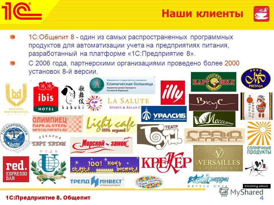 4 www.1c-menu.ru, Октябрь 2010 г. 1С:Предприятие 8. Общепит Наши клиенты 1 С :Общепит 8 – один из самых распространенных программных продуктов для автоматизации учета на предприятиях питания, разработанный на платформе «1С:Предприятие 8». С 2006 года