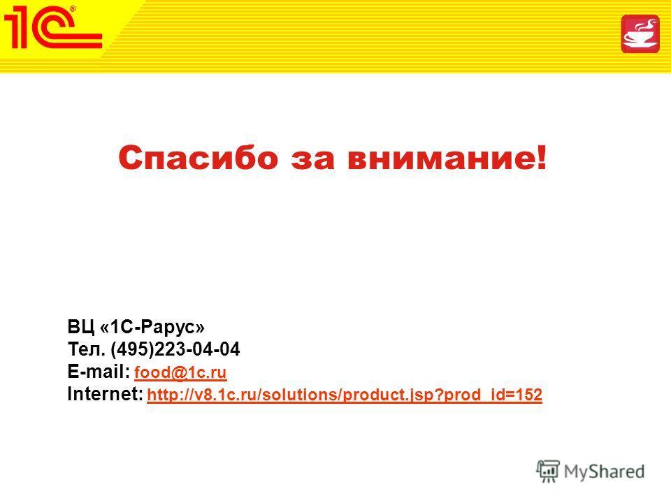 44 www.1c-menu.ru, Октябрь 2010 г. 1С:Предприятие 8. Общепит Спасибо за внимание! ВЦ «1С-Рарус» Тел. (495)223-04-04 Е-mail: food@1с.ru food@1с.ru Internet: http://v8.1c.ru/solutions/product.jsp?prod_id=152 http://v8.1c.ru/solutions/product.jsp?prod_i