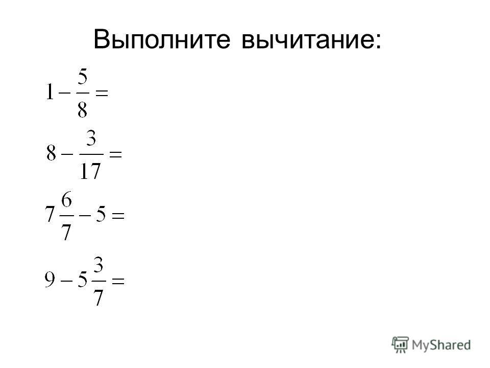 Запишите в буквенном виде свойства вычитания суммы из числа и вычитания числа из суммы. a-(b+c) = a-b-c (a+b)-c = a-c+b = b-е+а