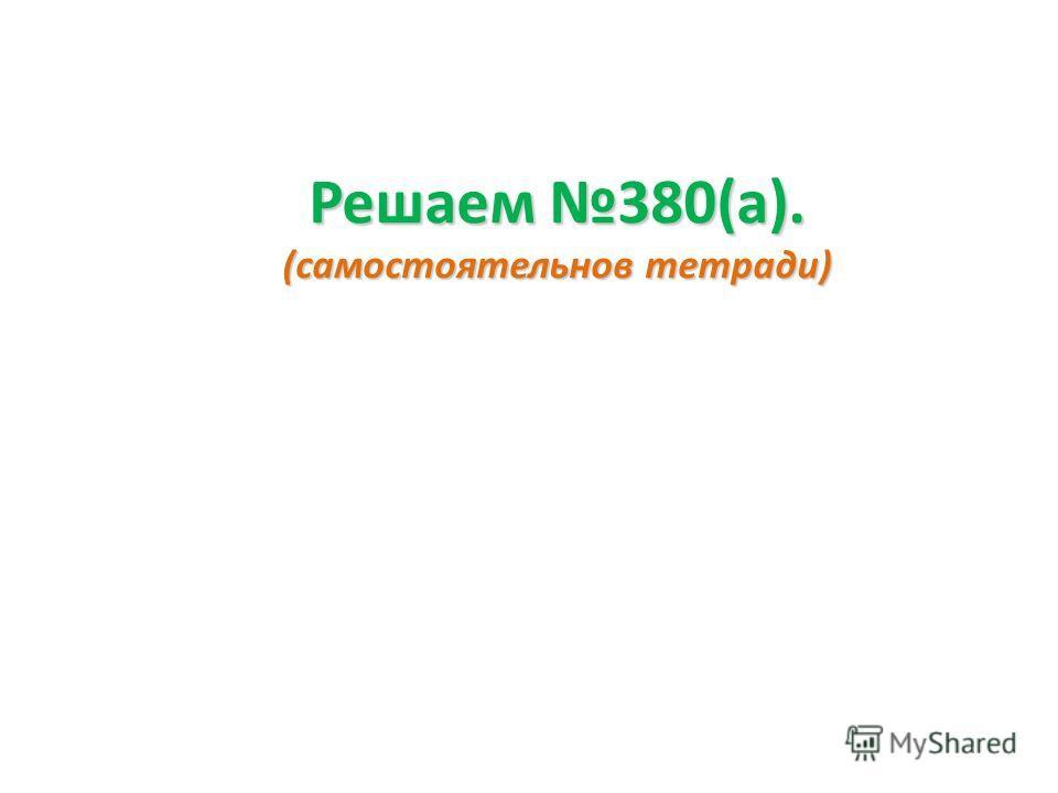 Решаем 381(б). (на доске и в тетради)