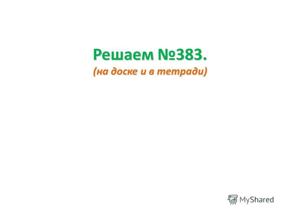 Решаем 380(а). (самостоятельнов тетради)