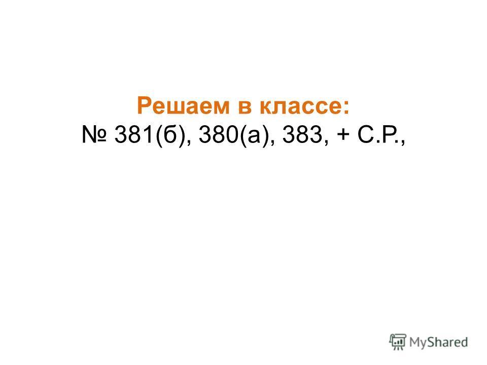 Домашнее задание: Учебник: §2, п.12. Решить: 414 (д--з), 416 (в) стр. 66; 419, 425 (б) стр. 67.