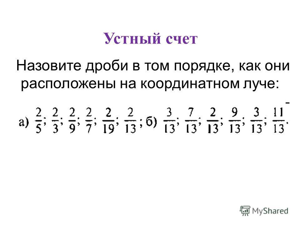 Решаем в классе: 381(б), 380(а), 383, + С.Р.,