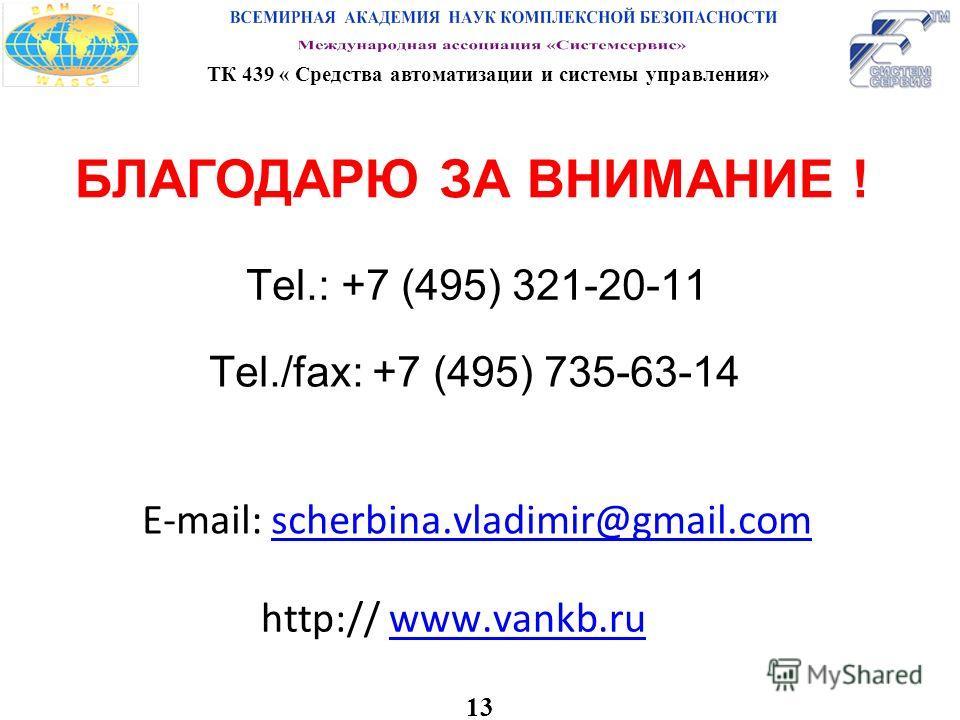 13 ТК 439 « Средства автоматизации и системы управления» БЛАГОДАРЮ ЗА ВНИМАНИЕ ! Тel.: +7 (495) 321-20-11 Тel./fax: +7 (495) 735-63-14 E-mail: scherbina.vladimir@gmail.comscherbina.vladimir@gmail.com http:// www.vankb.ruwww.vankb.ru