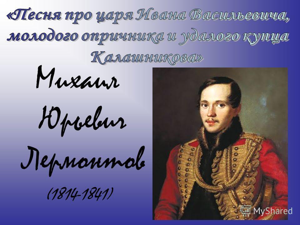Михаил Юрьевич Лермонтов (1814-1841)