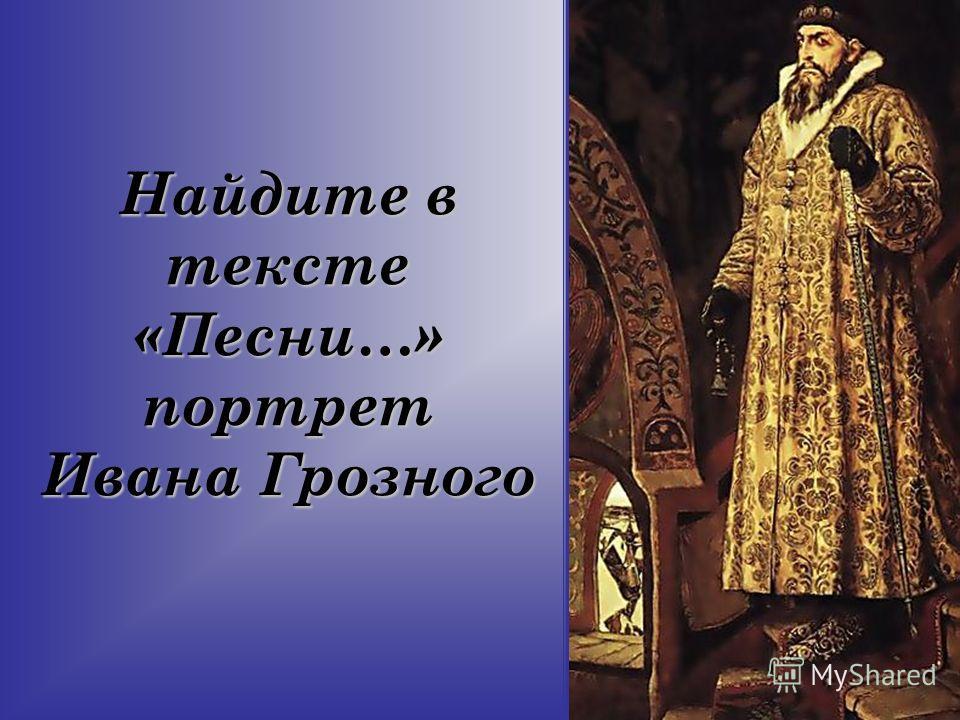 Найдите в тексте «Песни…» портрет Ивана Грозного