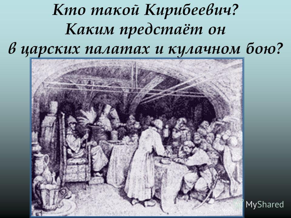 Кто такой Кирибеевич? Каким предстаёт он в царских палатах и кулачном бою?