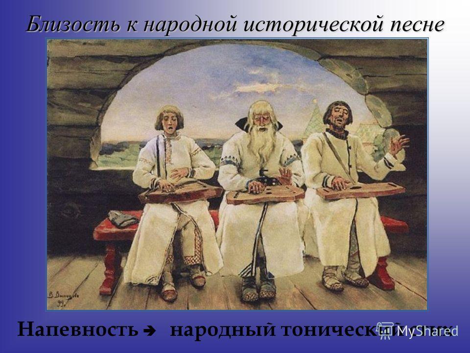 Близость к народной исторической песне Напевность народный тонический стих