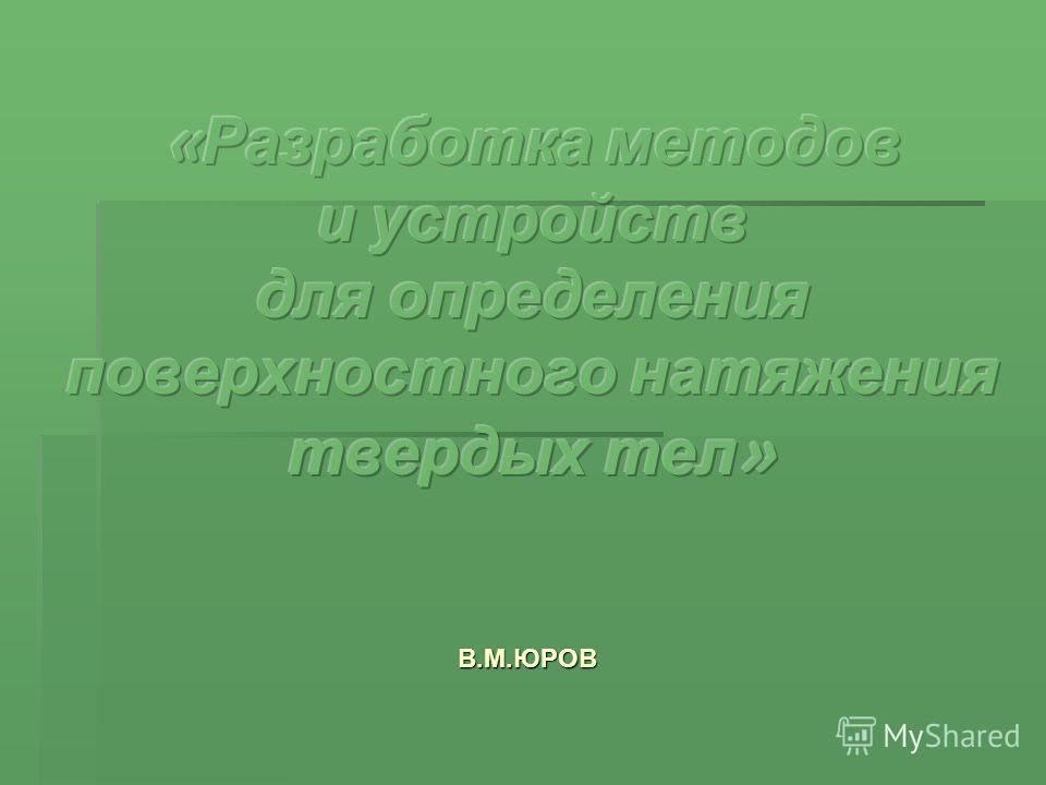 В.М.ЮРОВ