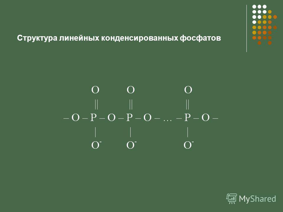 Структура линейных конденсированных фосфатов