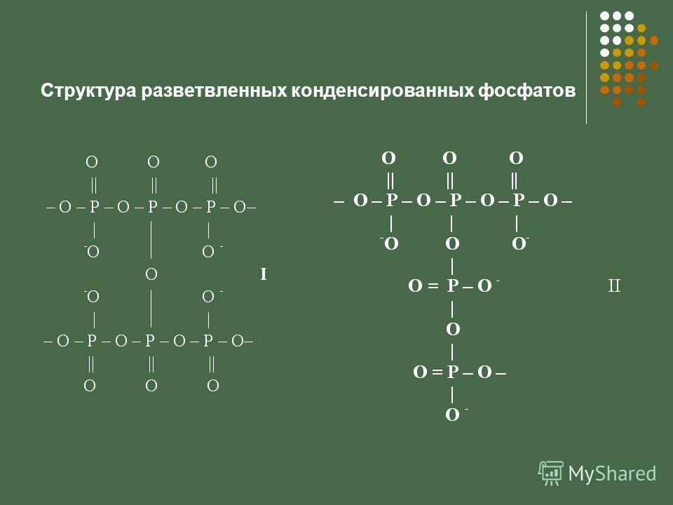 Структура разветвленных конденсированных фосфатов